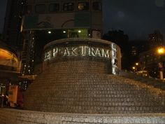 The illuminated fountain at the lower Peak Tram terminus. During the day the temptation to get in was almost unbearable!