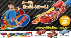 cars.toys laser control