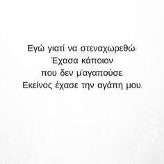 Greece Quotes, Love You, My Love, Emotional Abuse, Life Motivation, It Hurts, Love Quotes, Lyrics, How Are You Feeling