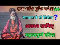 Satya Bhagti Mukti Sandesh Part 04 Full HD satsang Sant Rampal Ji Maharaj satlok ashram / real god What Is Meditation, Gita Quotes, Hindu Mantras, Om Namah Shivaya, Lord Shiva, Durga, Hinduism, Ganesha, Spirituality