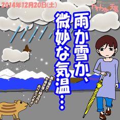 きょう(20日)の天気は「雨や雪」。雨が降ったり止んだりで、山を中心にみぞれや湿った雪になる時間もありそう。夕方頃には強く降ることも。時おり西風も強めに吹く見込み。日中の最高気温はきのうより2度ほど高く、飯田で7度の予想。