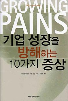 Growing Pains (Korean Edition) by Dr. Eric Flamholtz and Dr. Yvonne Randle