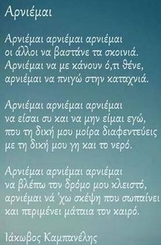 Ιάκωβος Καμπανέλλης Lyric Quotes, Lyrics, Picture Quotes, Quote Pictures, Greek Culture, Writers And Poets, Greek Words, Simple Words, Greek Quotes