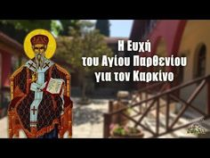 Faith, Greece, Icons, Quotes, Greece Country, Quotations, Symbols, Loyalty, Ikon