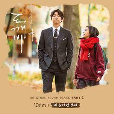 10cm – My Eyes (내 눈에만 보여) | Goblin OST Part 2