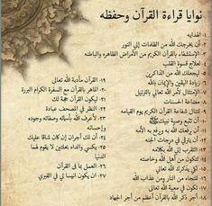 Islam Beliefs, Duaa Islam, Islam Hadith, Islamic Teachings, Islam Muslim, Islamic Quotes Wallpaper, Islamic Love Quotes, Islamic Inspirational Quotes, Arabic Quotes