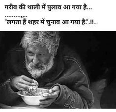 दखद परत सतय!! #hindithoughts #hindi #hindiQuotes #Motivational #Inspiration #Suvichar #ThoughtOfTheDay #MotivationalQuotes Shyari Quotes, Desi Quotes, Wife Quotes, Hindi Quotes, People Quotes, Quotations, Hindi Shayari Gulzar, Shayari In Hindi, Jokes In Hindi