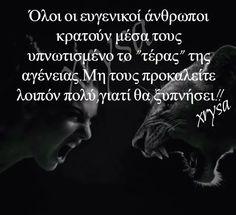 Φωτογραφία Greek Quotes, Life Quotes, Wisdom, Movies, Movie Posters, Nice, Inspiration, Quotes About Life, Biblical Inspiration