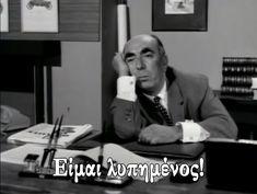 Καλημέρα, τι φάτσα είναι αυτή; Greek Quotes, Movie Quotes, Memes, Cinema, Lol, Humor, Sayings, Funny, Sage