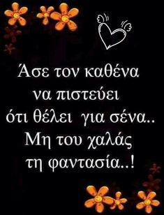 Funny Greek Quotes, Good Night Quotes, True Words, Deep Thoughts, Book Quotes, Picture Quotes, Texts, Lyrics, Mindfulness