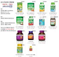 어린이 유산균, 종합비타민, 면역, 비타민C 박싱데이 세일