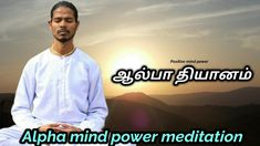 Alpha Meditation in Tamil Power Work, Mind Power, Meditation In Tamil, Positive Mind, Health Fitness, Mindfulness, Positivity, Youtube, Videos