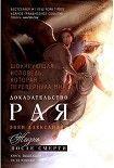 Доказательство Рая. Начните читать книги Эбен Александер в электронной онлайн библиотеке booksonline.com.ua. Читайте любимые книги с мобильного или ПК бесплатно и без регистрации.