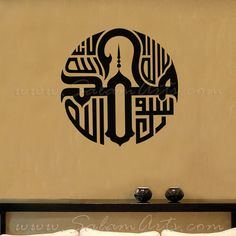 Salam Arts - There is no God except Allah, Mohammed (s) is His Messenger {Kufic}, $38.00 (http://www.salamarts.com/there-is-no-god-except-allah-mohammed-s-is-his-messenger-kufic-1/). Chose size/color to suit your preference. FREE delivery (USA/UAE), $5 to Canada, $8 to UK, $10 to most countries in the world! (Branches: USA/Canada/UAE)