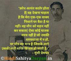 आज क अनमल वचर! #Premchand #munshipremchand #hindi #hindithoughts #hindiquotes #Motivational #Inspiration #Suvichar #ThoughtOfTheDay #MotivationalQuotes