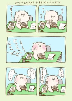 Cute Bears, Cute Images, Illustrations And Posters, Comic Strips, Animals And Pets, Manga, Comics, Funny, Anime