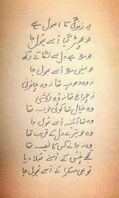 Usoolay - E - Zindagi __ Urdu Poetry 2 Lines, Urdu Funny Poetry, Poetry Quotes In Urdu, Love Poetry Urdu, Qoutes, Poetry Pic, Life Quotes, Mixed Feelings Quotes, Poetry Feelings