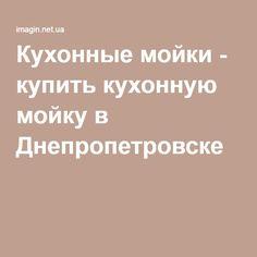 Кухонные мойки - купить кухонную мойку в Днепропетровске