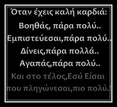 Ετσι... Greek Quotes, Lyrics, Mindfulness, Good Things, Feelings, Words, Memes, Meme, Song Lyrics