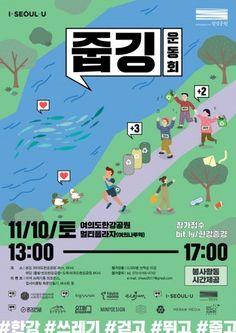 문화재형사회적기업협의회, 쓰레기 몸살 한강공원 달리며 쓰레기 줍는 '줍깅' 캠페인 진행 Text Design, Site Design, Ad Design, Layout Design, Kids Graphic Design, Korean Design, Facebook Banner, Event Banner, Promotional Design