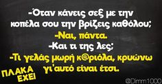 Greek Memes, Greek Quotes, Funny Shit, Funny Jokes, Humor, Funny Things, Husky Jokes, Humour, Funny Photos