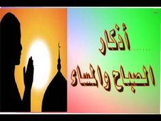 صحيح أذكار الصباح والمساء ..