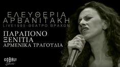 Ελευθερία Αρβανιτάκη - Παράπονο - Ξενιτιά - Παραδοσιακά Αρμένικα Τραγούδ... Greek Music, Music Songs, Movies, Movie Posters, Cobalt, Greece, Musica, Films, Film Poster
