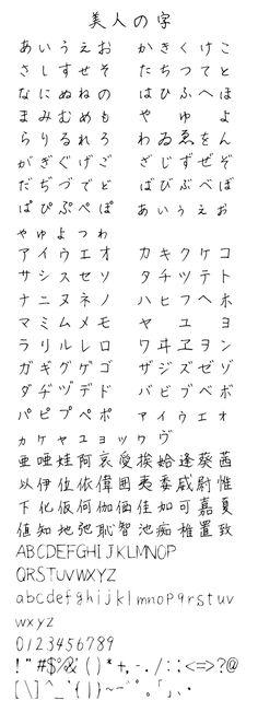 美人の字 Calligraphy N, Japanese Calligraphy, Typo Design, Graphic Design, Japanese Handwriting, Japanese Painting, Japanese Language, Typography Fonts, Brush Lettering