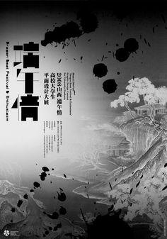 Shenzhen Graphic Design Association chinesecharacter.tumblr.com