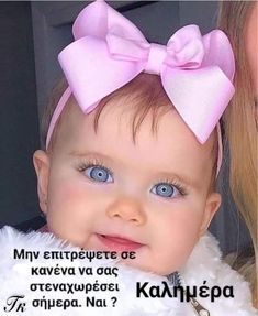 Birthday Wishes, Good Morning, Face, Greek, Babies, Buen Dia, Special Birthday Wishes, Babys, Bonjour
