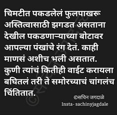 Good Day Quotes, Morning Inspirational Quotes, Quote Of The Day, Marathi Quotes On Life, Hindi Quotes, Qoutes, Life Lesson Quotes, Life Lessons, Positive Thoughts