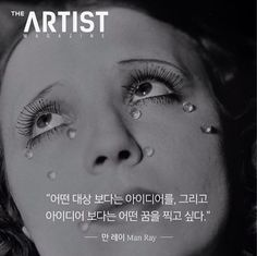 www.theartist.co.kr The Artist Magazine, Man Ray, Movie Posters, Film Poster, Billboard, Film Posters