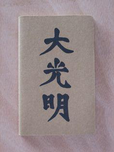 Libreta con Dai Ko Myo Símbolo Maestro de Reiki. por SamadhiArtShop, €7.00
