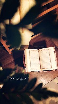ياارب.. ♥ Arabic Words, Arabic Quotes, Islamic Quotes, Islamic Websites, Quran Wallpaper, Arabic Proverb, Noble Quran, Self Reminder, Islamic Pictures