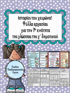 Ιστορίες του χειμώνα / Φύλλα εργασίας για την 7η ενότητα της γλώσσας της γ΄ δημοτικού Puma, Word Search, Diagram, Comics, Cartoons, Comic, Comics And Cartoons, Comic Books, Comic Book