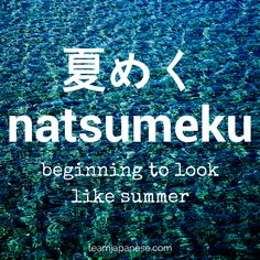 natsumeku - Japanese word for beginning to look like summer. For more essential Japanese summer words, head to Team Japanese!