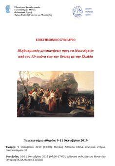 Πανεπιστήμιο Αθηνών : Συνέδριο για τις πληθυσμιακές μετακινήσεις στα Ιόνια Νησιά