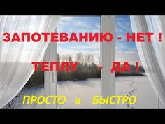 Пластиковые окна не запотеют, тепло и шумоизоляция своими руками - YouTube