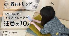 kakeru記事内でSNSで注目を浴びているイラストレーターとして紹介されました。ざきよしちゃん Kakeru, Home Decor, Homemade Home Decor, Interior Design, Home Interiors, Decoration Home, Home Decoration, Home Improvement