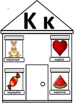 Το πιο ωραίο σχολειο είναι το Νηπιαγωγείο: Σπιτάκια Γραμμάτων 2 Greek Language, Kid Desk, Alphabet Activities, Playing Cards, Letters, School, Kids, Young Children