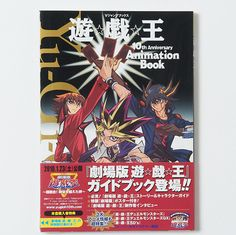 Yu-Gi-Oh! 10th Anniversary Animation Book