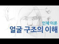 (2) [인체수채화 이론] 얼굴 구조의 이해 - YouTube Anatomy Drawing, Bob Ross, Figure Drawing, Sketches, Study, My Style, Drawings, Illustration, Face