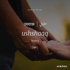 Urdu Words With Meaning, Hindi Words, Urdu Love Words, One Word Quotes, Words Of Wisdom Quotes, Unusual Words, Rare Words, Words For Writers, Words In Different Languages