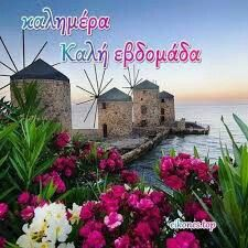 Καλημέρα. Καλή εβδομάδα. - Good morning. Good Week. Greek Language, Good Week, Greek Quotes, Girl Boss, Good Morning, Beautiful, Gardening, Buen Dia, Bonjour