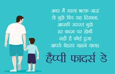 25 Heart Touching Image Quotes in hindi on Father's Day 2020 Fathers Day Msg, Fathers Day Wishes, Fathers Day Quotes, Happy Fathers Day, Daddy Quotes, Me Quotes, Miss You Papa, I Love My Dad, You Are The Father