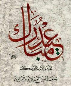 Eid Mubarak Eid Mubarak Wishes, Happy Eid Mubarak, Eid Mubarek, Eid Cake, Mini Drawings, Eid Mubarak Greetings, Islamic Wallpaper, Arabic Art, Gif Animé