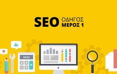 Το SEO δεν είναι τόσο περίπλοκο, όσο το κάνουν να ακούγεται οι διαφημιστές και οι SEO experts. Διαβάστε ποιες τεχνικές πρέπει οπωσδήποτε να αποφύγετε. Seo, Website