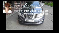 중고차 구매 시승 그랜저 HG 1,870만원 2011년식 102,000Km Used Car Korea(장안평 : 중고차시세/취등록...