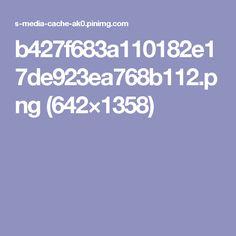 b427f683a110182e17de923ea768b112.png (642×1358)