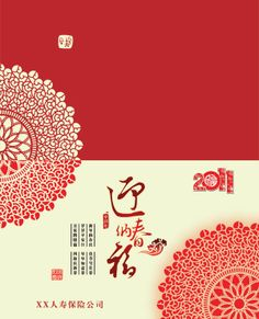 free printable chinese new year 2018 greeting cards